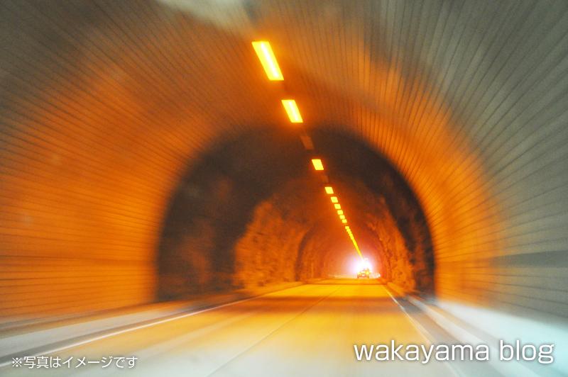 和歌山の高速道路事情 トンネル