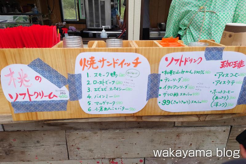 99珈琲(コーヒー) 白浜町 メニュー