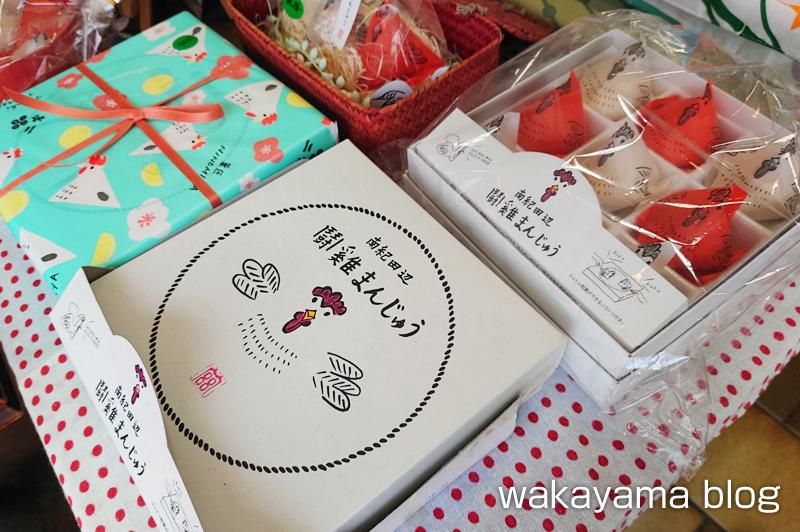 二宮(にのみや) 田辺市 和菓子