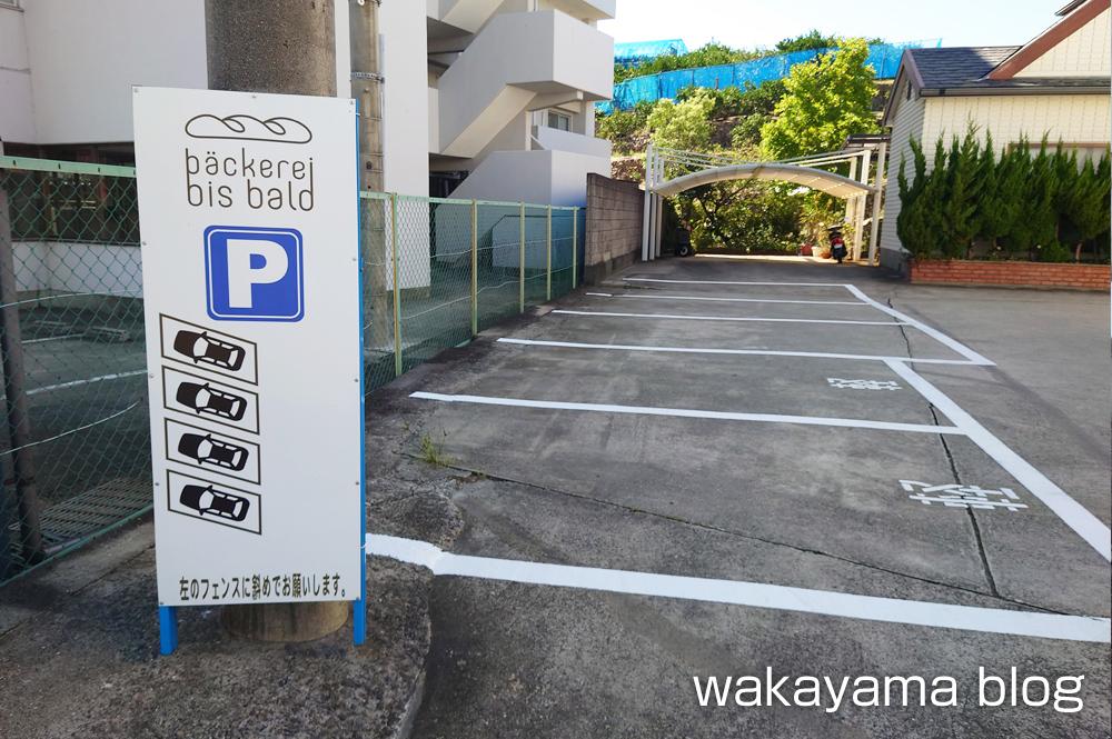 ベッカライビスバルト 駐車場