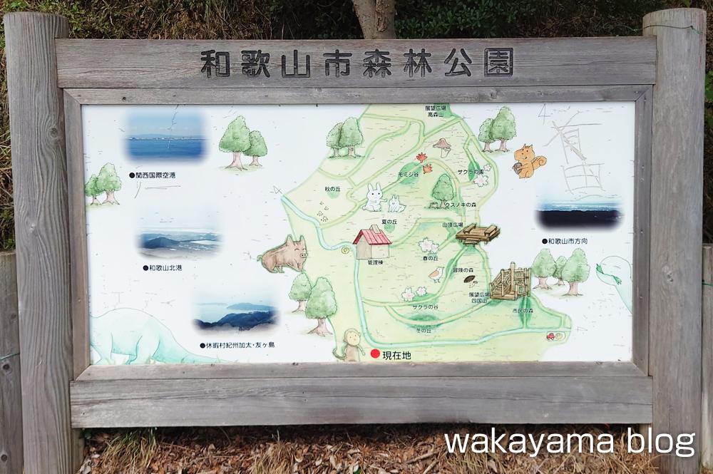 森林公園 和歌山市