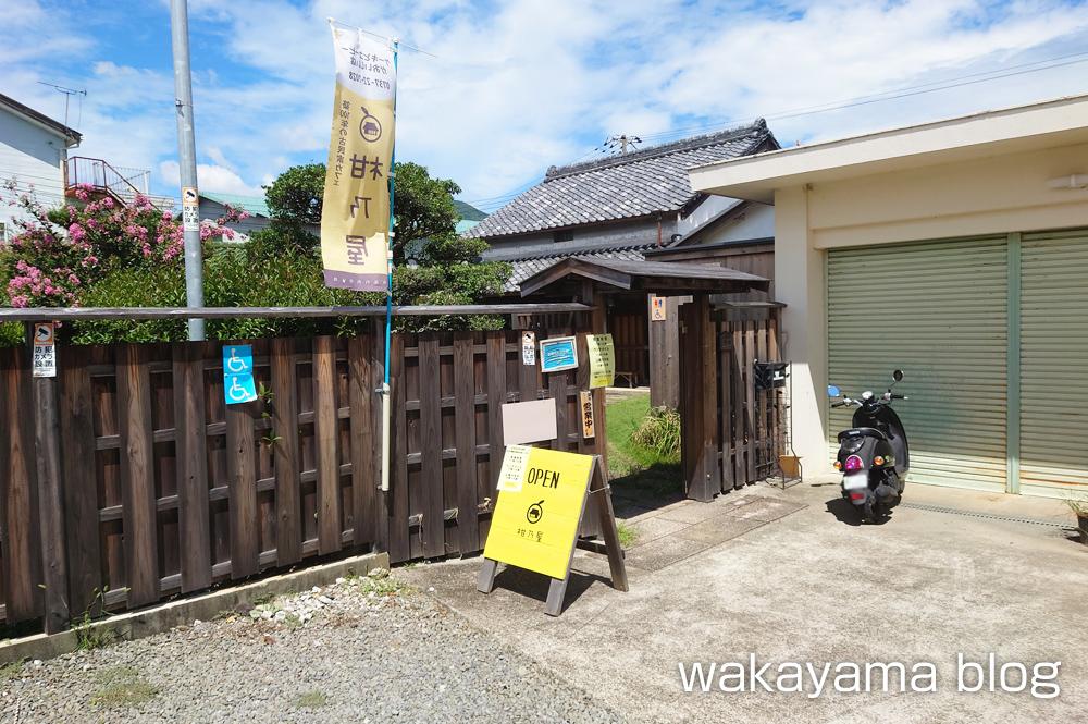 柑乃屋(かんのや)有田川町