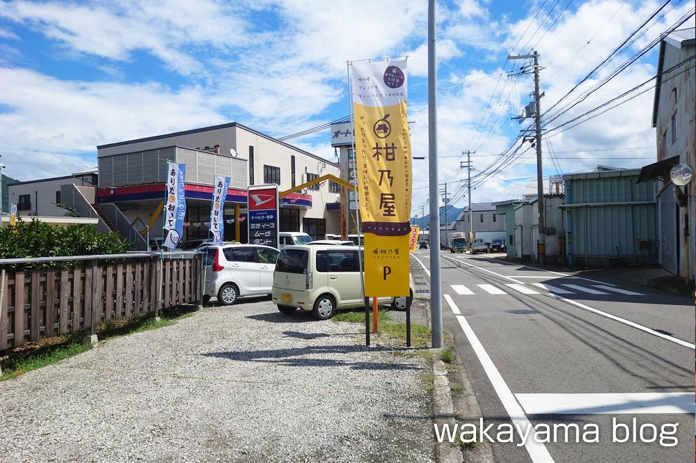 柑乃屋(かんのや)駐車場