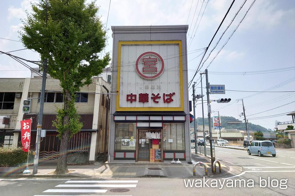 元車庫前 丸宮 中華そば 和歌山ラーメン