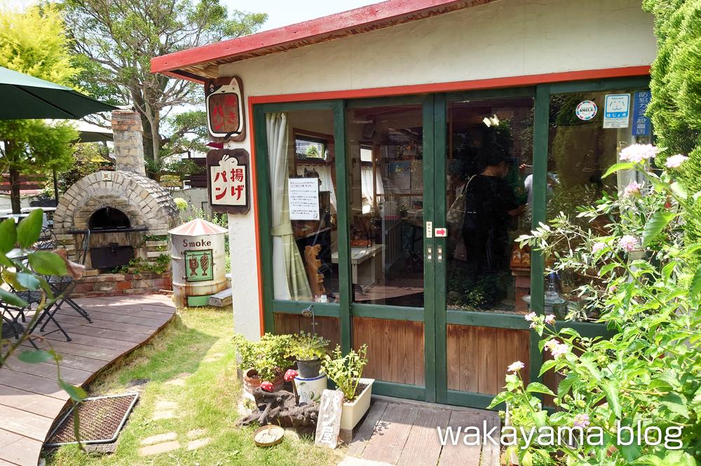 庭のパン屋さん 紀三井寺
