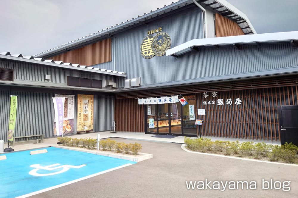 駿河屋 本社工場小倉店