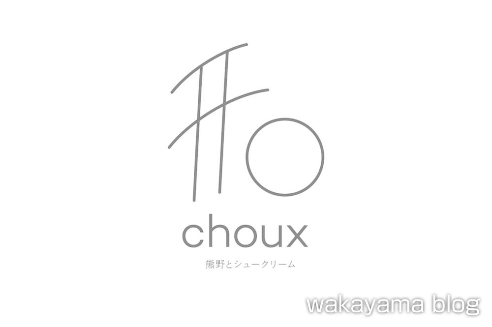 choux 本宮 和歌山