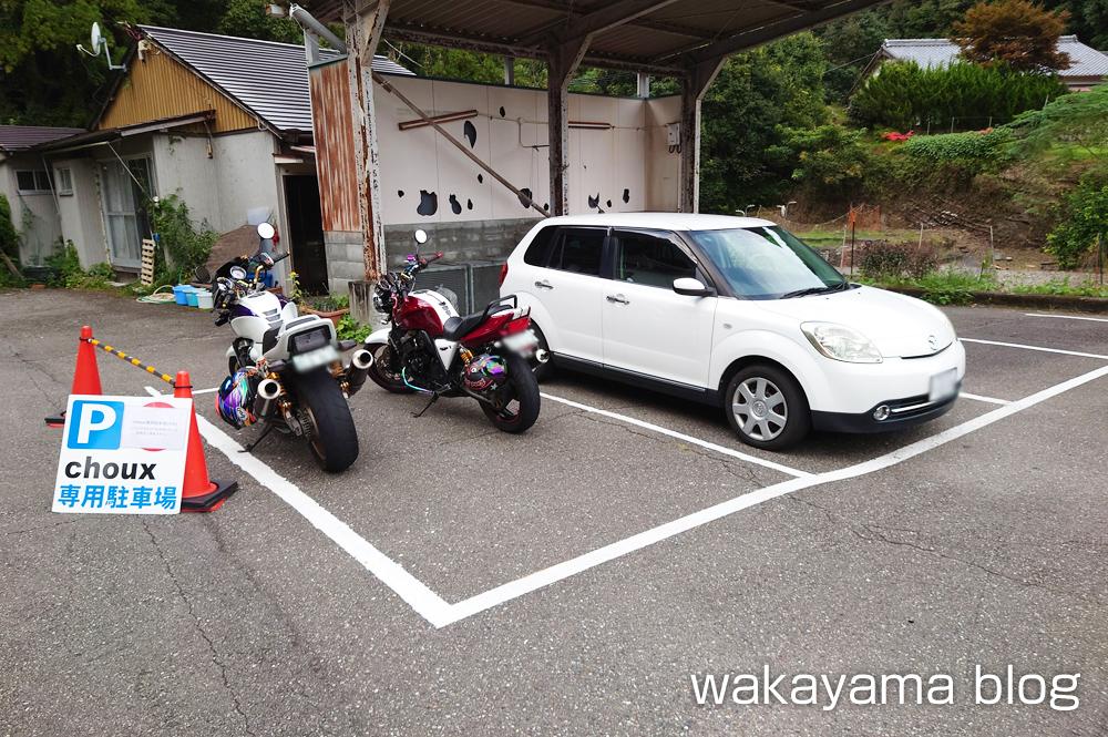 choux 駐車場