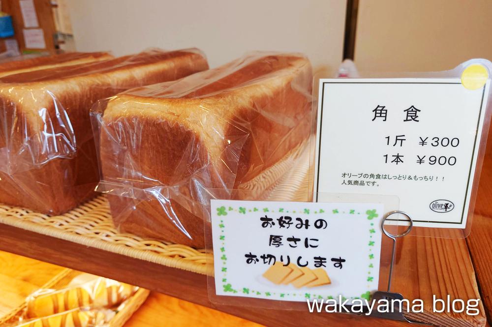 オリーブ 有田川町 パン屋 食パン