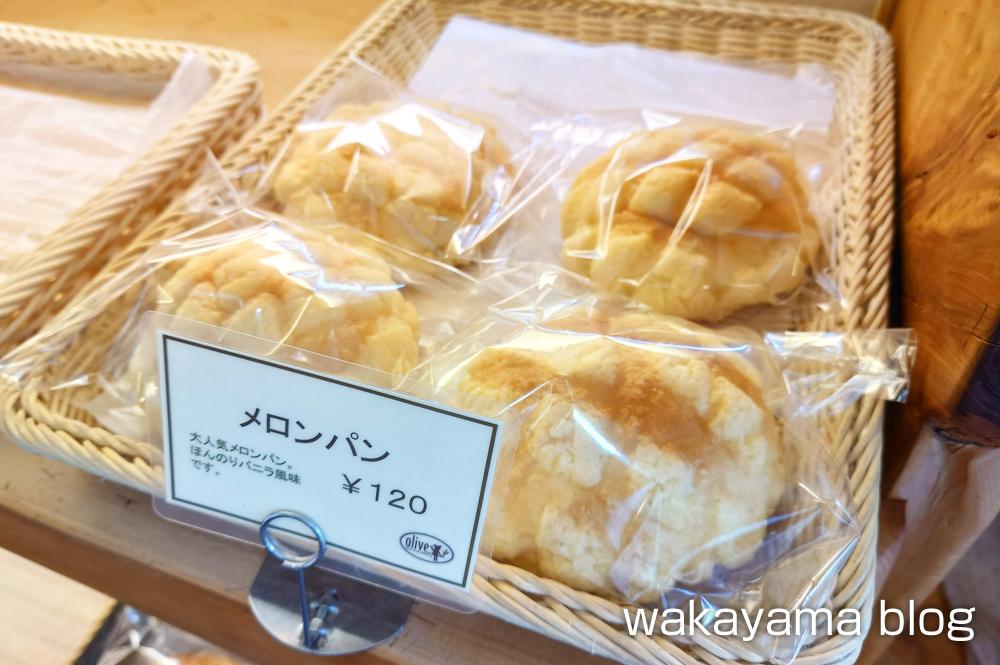 オリーブ 有田川町 パン屋 メロンパン