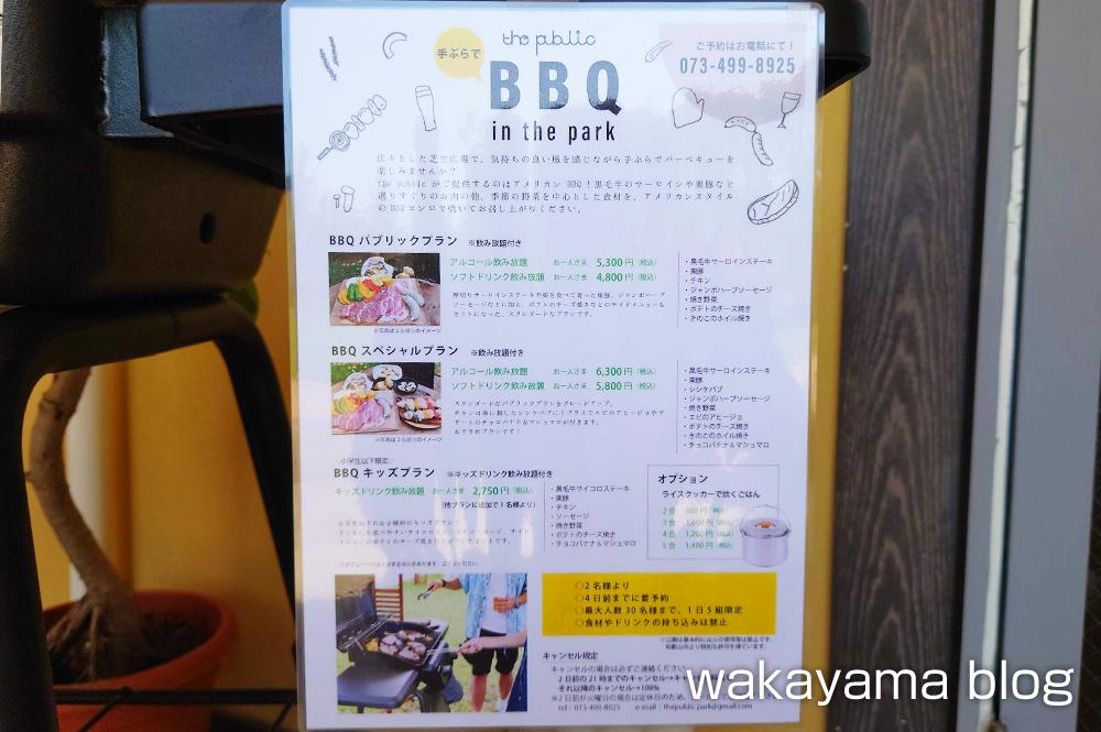 the public 本町公園 和歌山市 BBQ