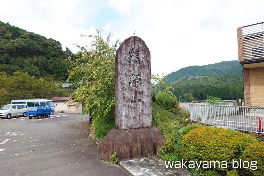 瀞峡めぐりの里 熊野川 新宮市