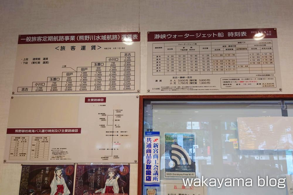 瀞峡めぐりの里 熊野川 ウォータージェット船 料金(運賃)