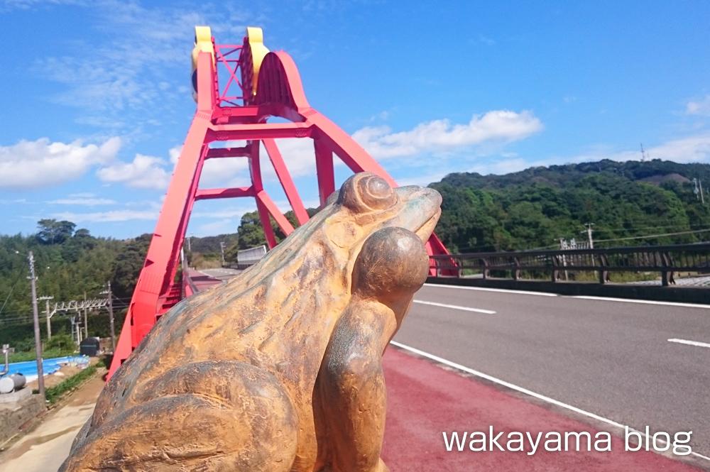 かえる橋 和歌山県印南町