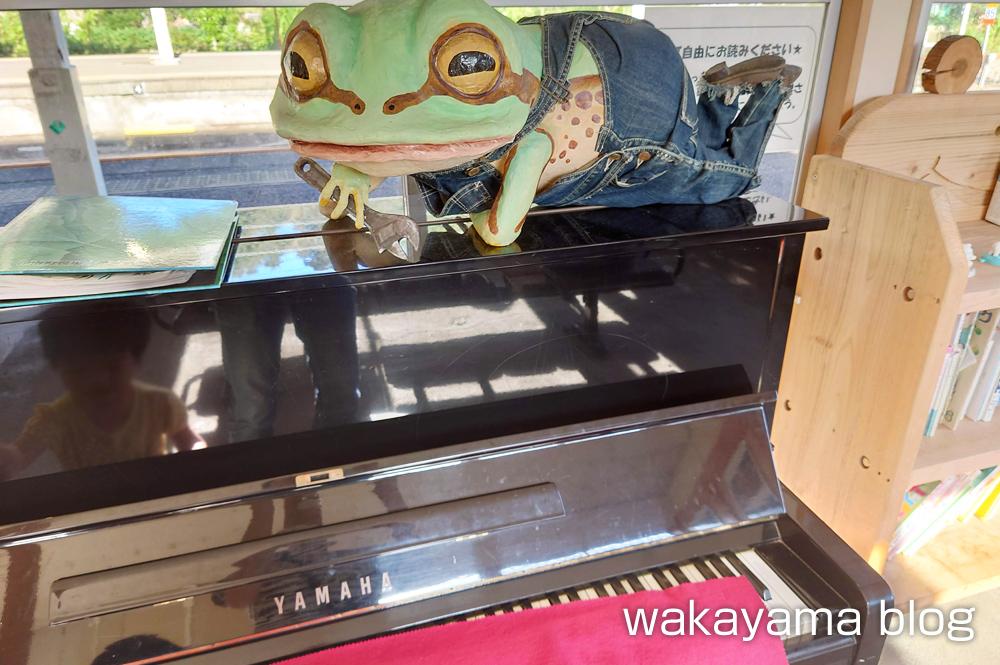 印南駅 カエル ピアノ 和歌山県