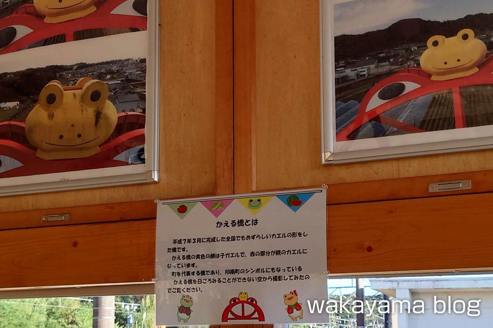 印南駅 カエル 和歌山県