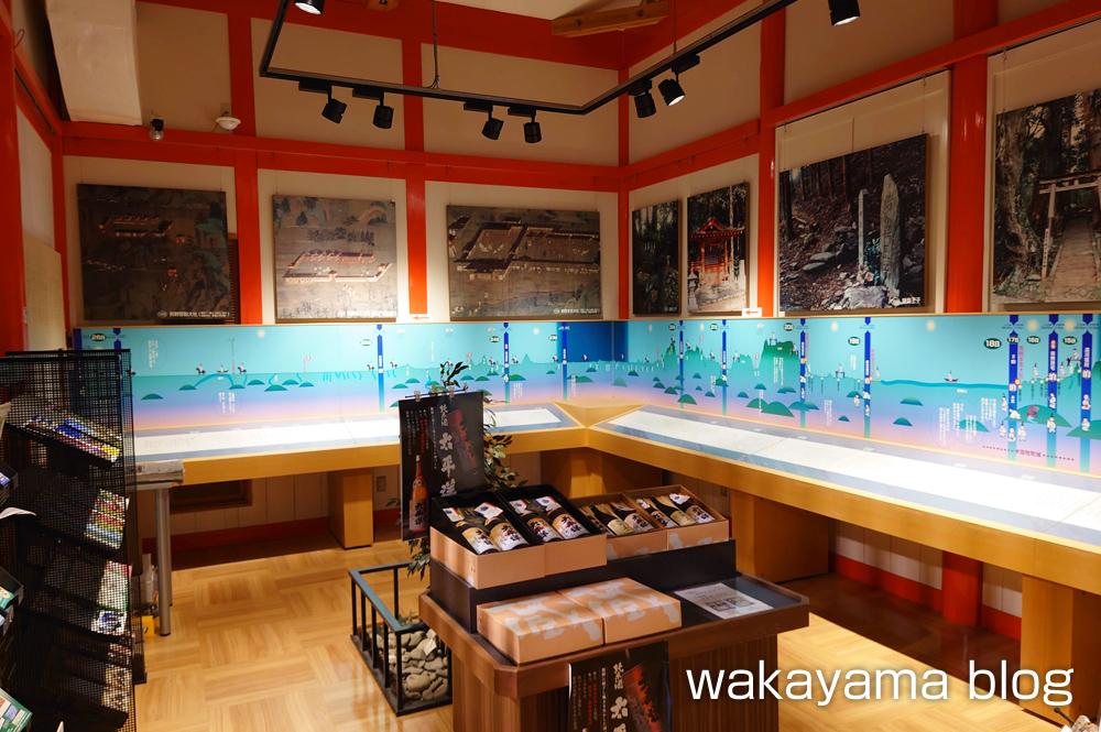 道の駅 奥熊野古道ほんぐう 展示室