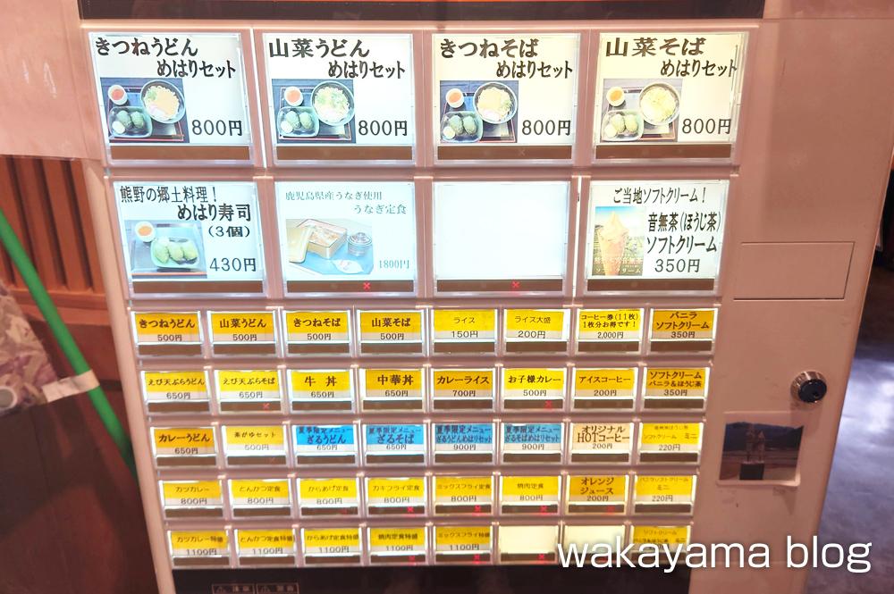 道の駅 奥熊野古道ほんぐう メニュー 食券