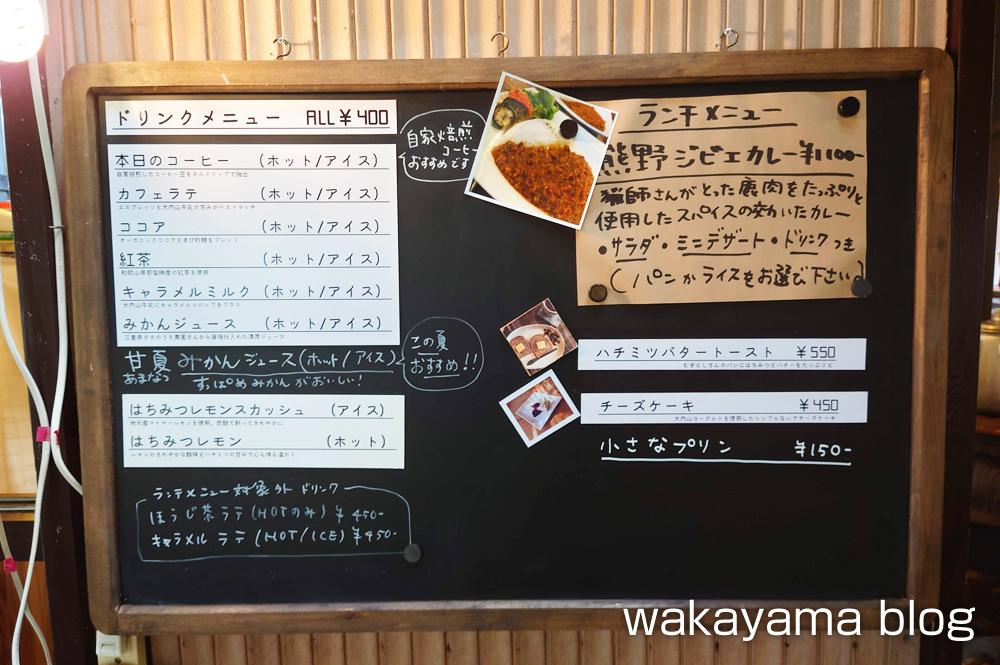 ブックカフェ クジュウ Bookcafe kuju メニュー