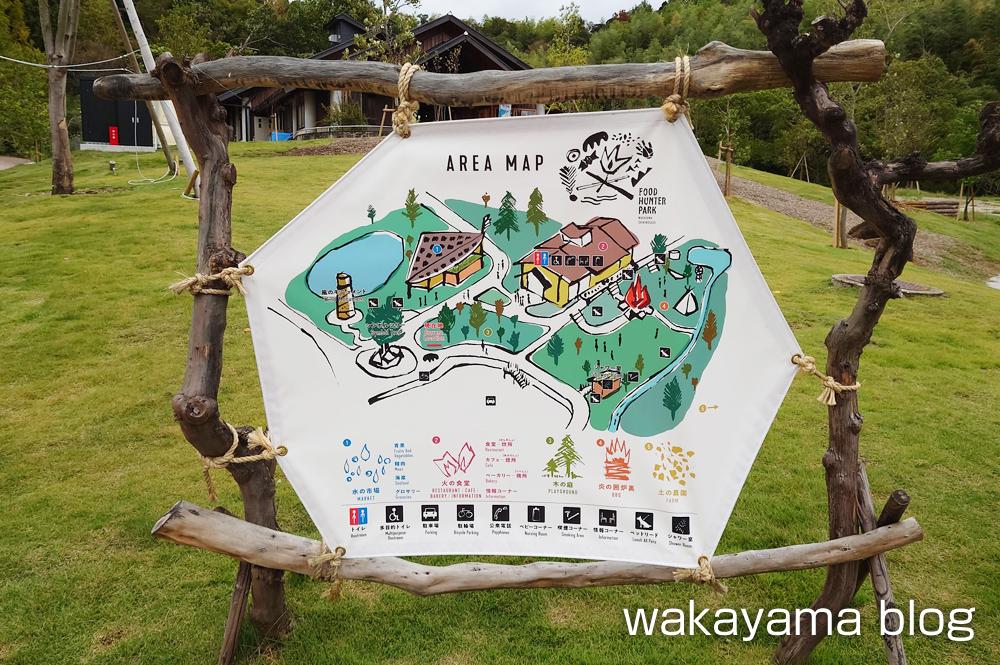 道の駅 四季の郷公園 和歌山市