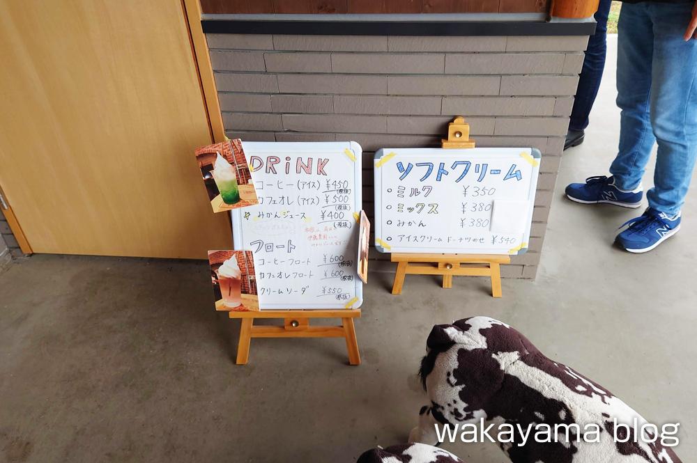 道の駅 四季の郷公園 ソフトクリーム