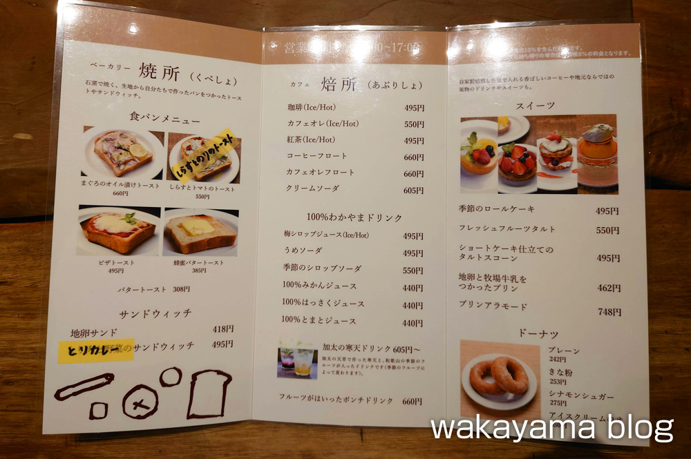 道の駅 四季の郷公園 火の食堂 メニュー