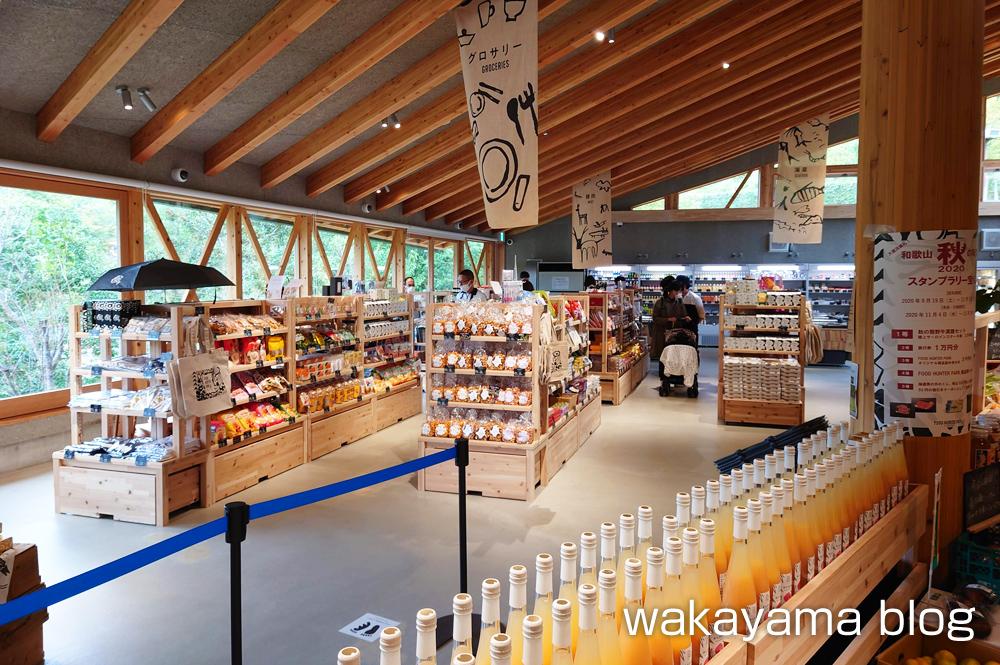 道の駅 四季の郷公園 水の市場