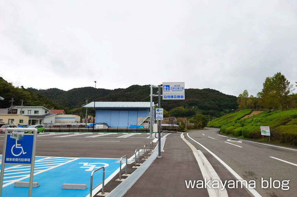 四季の郷公園 駐車場