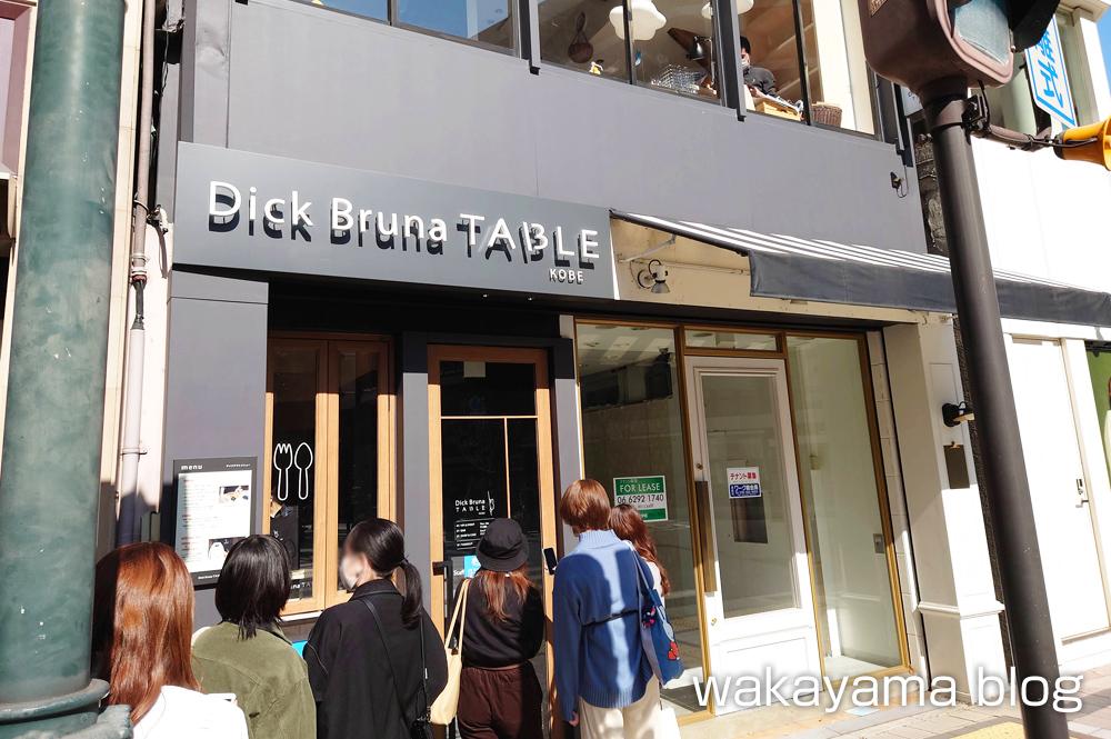 ディック・ブルーナ テーブル