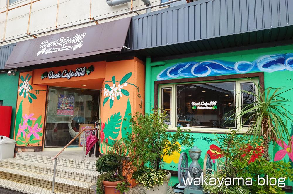 デッキカフェ(Deck Cafe) 箕島