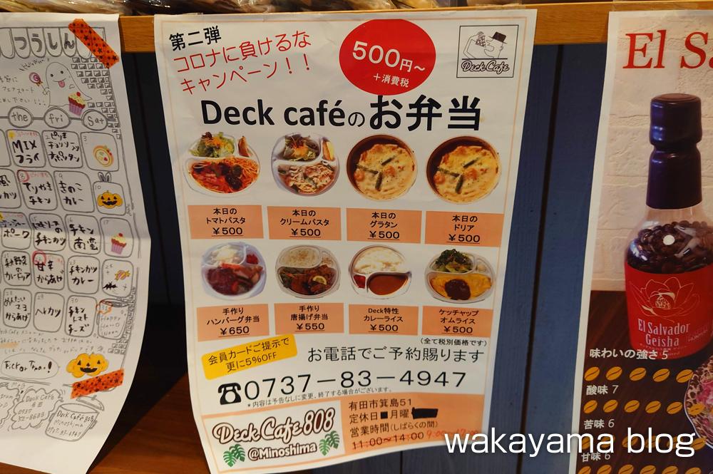 デッキカフェ(Deck Cafe) 箕島 テイクアウトメニュー