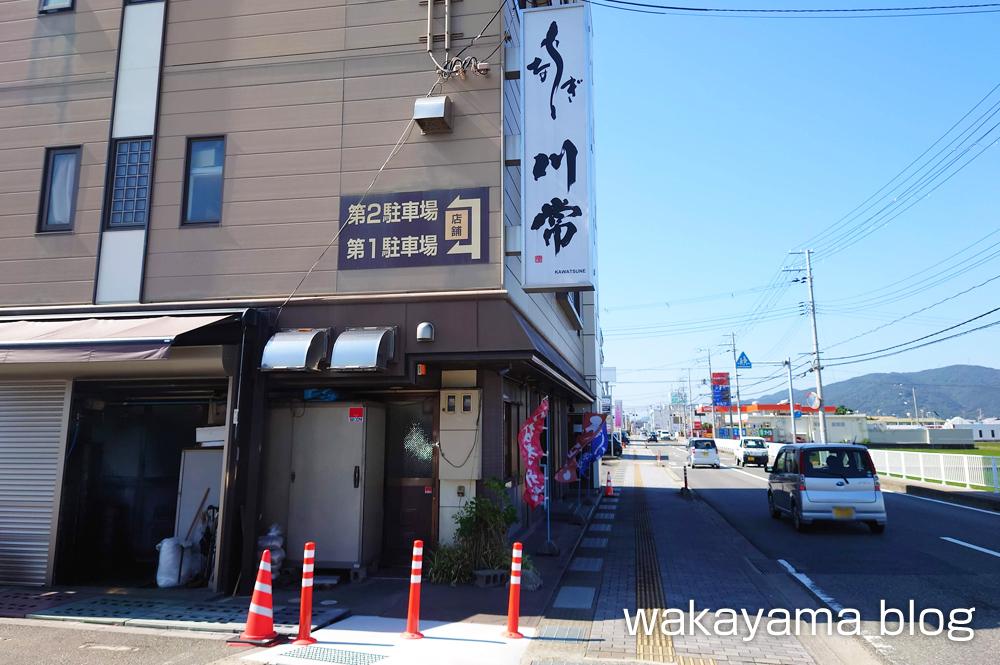 うなぎの川常 和歌山県御坊市