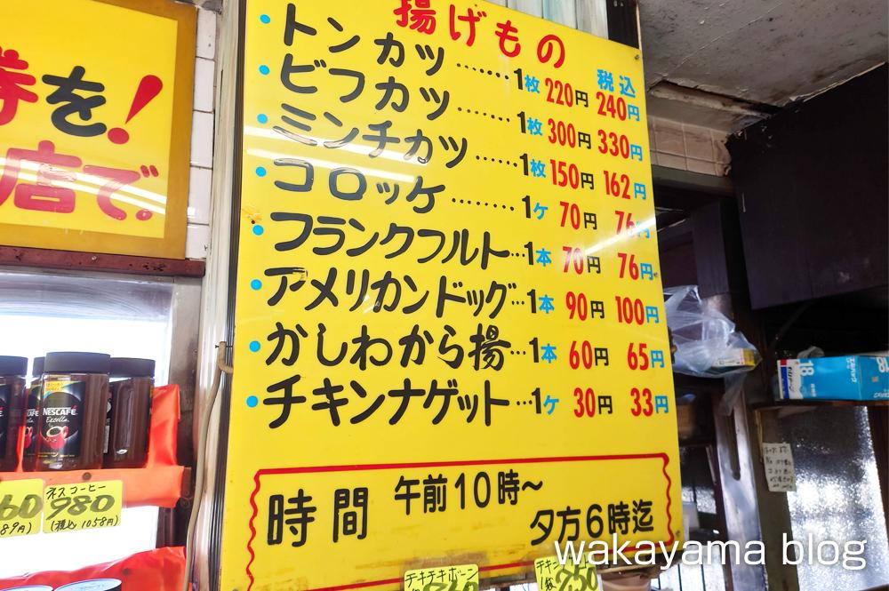 丸金精肉店(中町店)メニュー