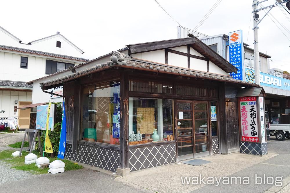 檜屋 天狗しょうゆ 和歌山県由良町